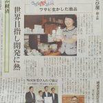 中日新聞の「うちのイチ押し」