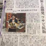 岐阜新聞に掲載していただきました