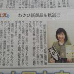 岐阜新聞に掲載していただきました。